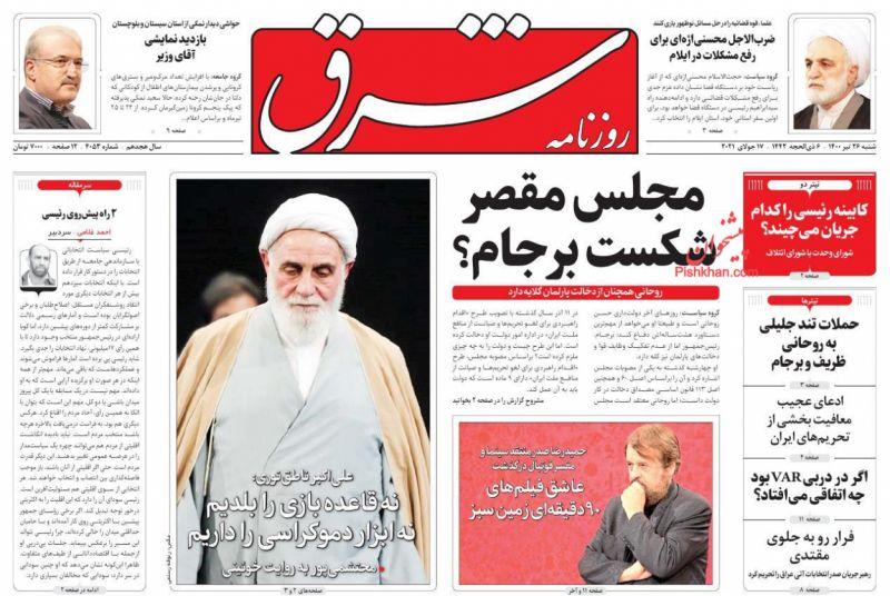 عناوین اخبار روزنامه شرق در روز شنبه ۲۶ تیر