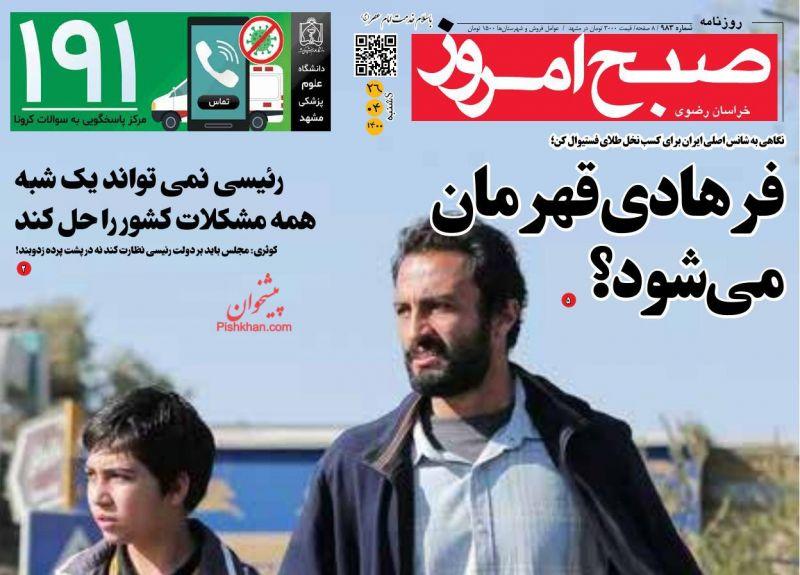 عناوین اخبار روزنامه صبح امروز در روز شنبه ۲۶ تیر
