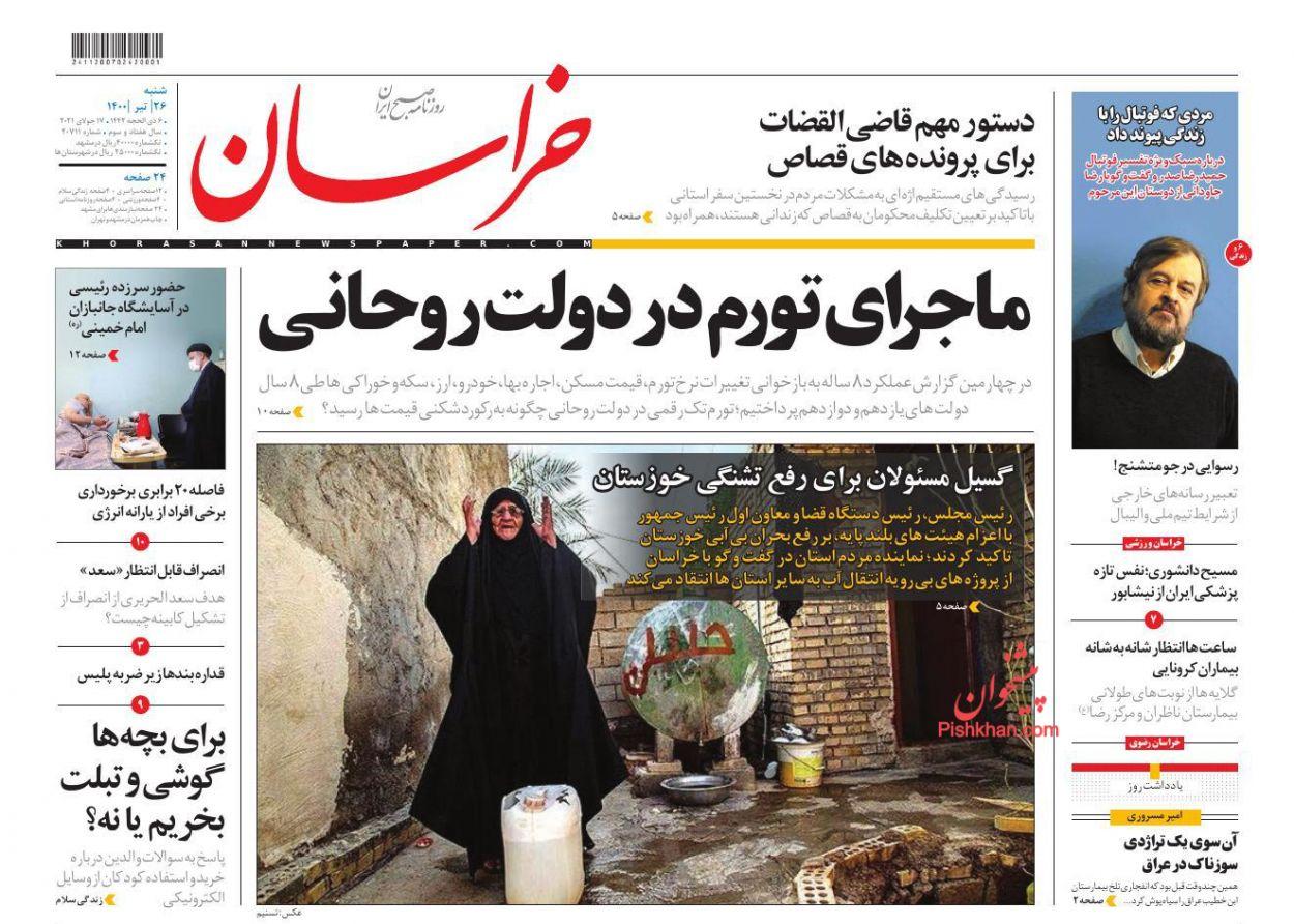 عناوین اخبار روزنامه خراسان در روز شنبه ۲۶ تیر