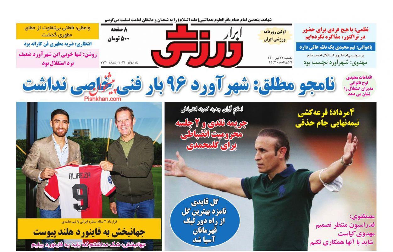عناوین اخبار روزنامه ابرار ورزشى در روز یکشنبه ۲۷ تیر
