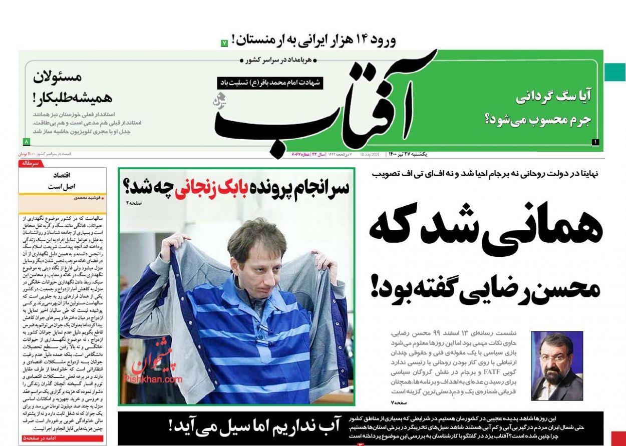 عناوین اخبار روزنامه آفتاب یزد در روز یکشنبه ۲۷ تیر