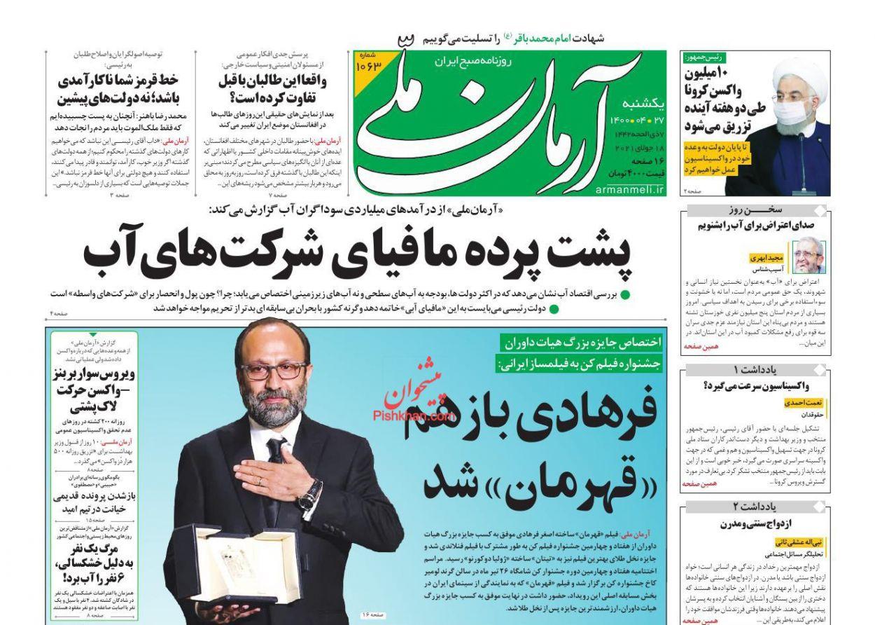عناوین اخبار روزنامه آرمان ملی در روز یکشنبه ۲۷ تیر