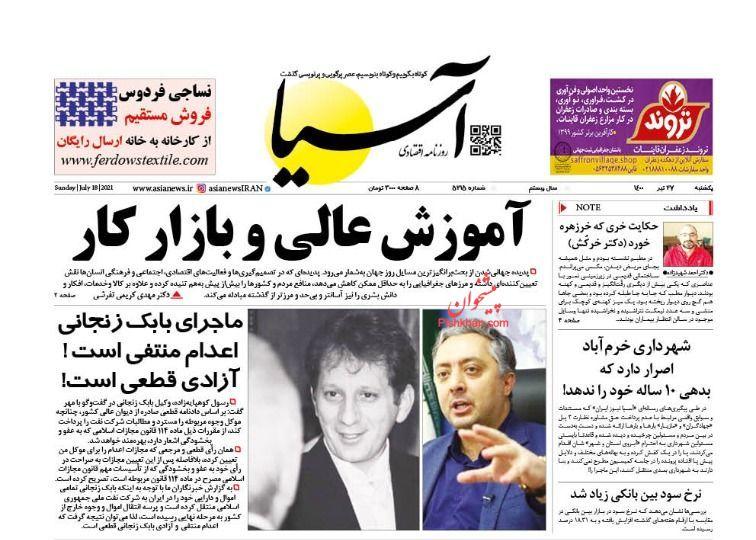 عناوین اخبار روزنامه آسیا در روز یکشنبه ۲۷ تیر