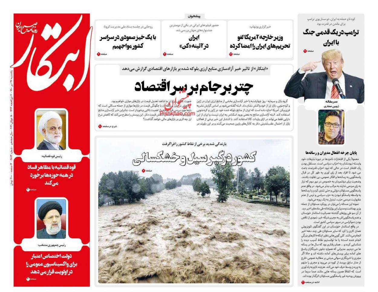 عناوین اخبار روزنامه ابتکار در روز یکشنبه ۲۷ تیر