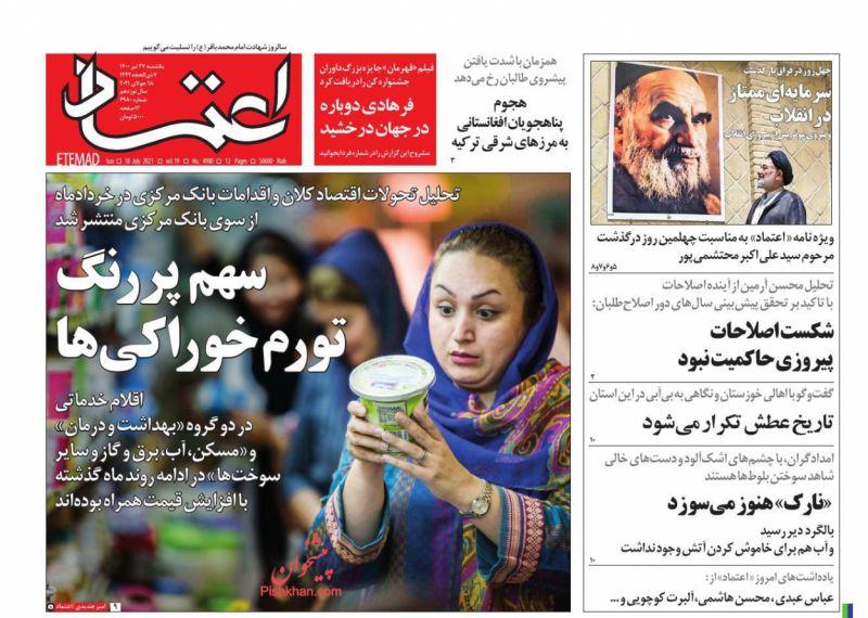 عناوین اخبار روزنامه اعتماد در روز یکشنبه ۲۷ تیر