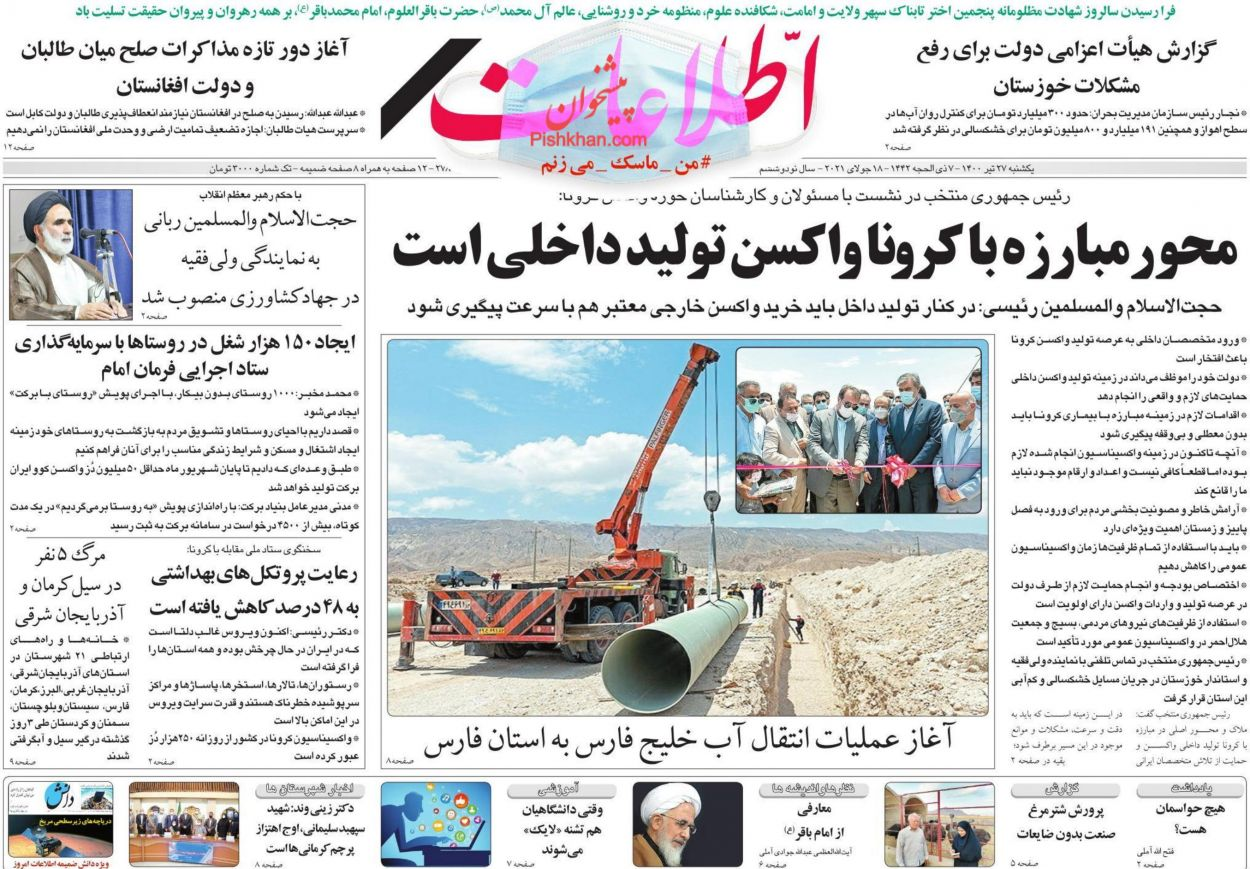 عناوین اخبار روزنامه اطلاعات در روز یکشنبه ۲۷ تیر
