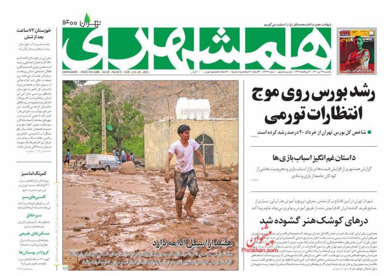عناوین اخبار روزنامه همشهری در روز یکشنبه ۲۷ تیر