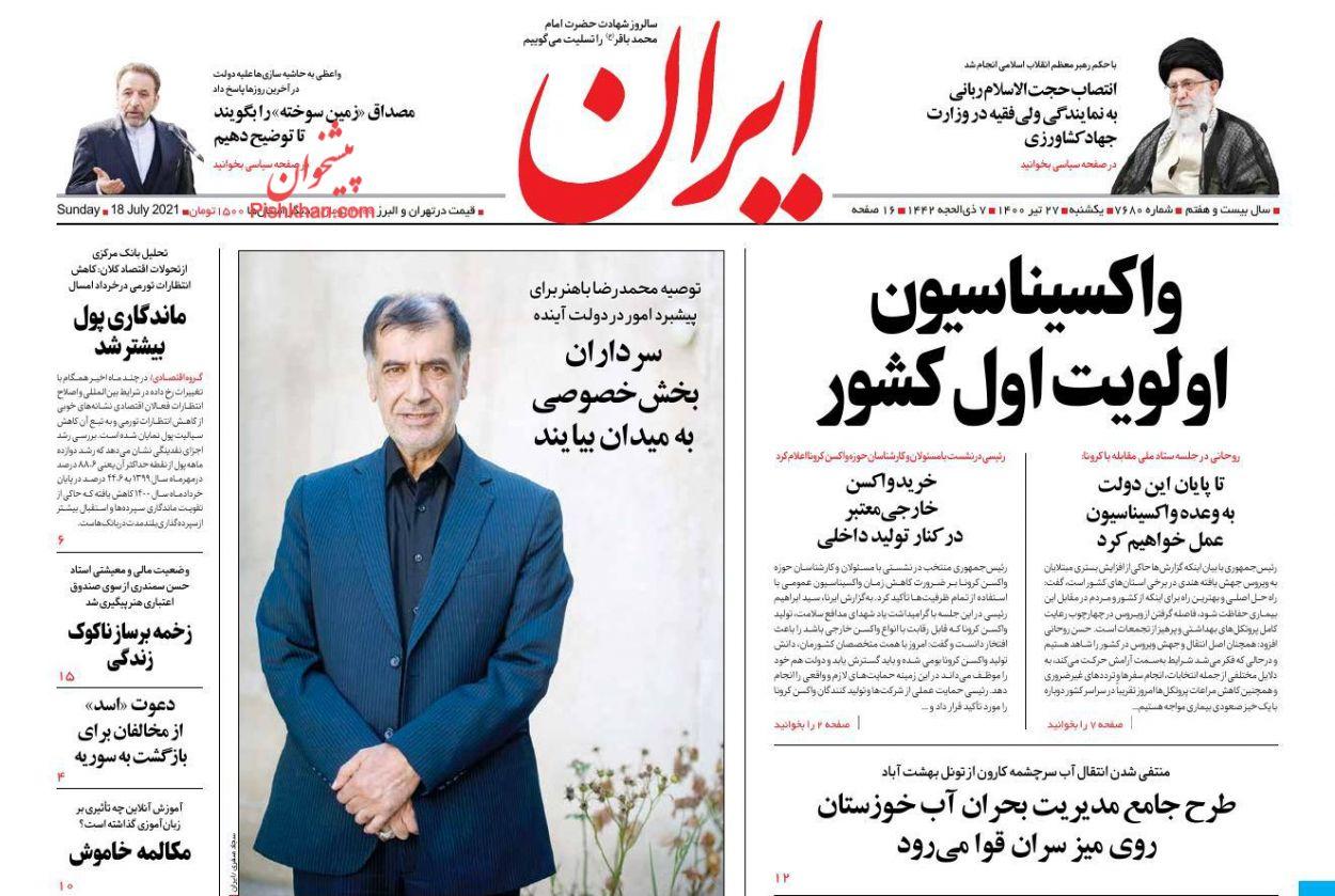 عناوین اخبار روزنامه ایران در روز یکشنبه ۲۷ تیر