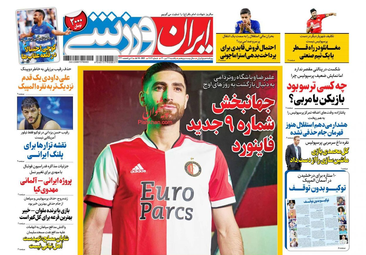 عناوین اخبار روزنامه ایران ورزشی در روز یکشنبه ۲۷ تیر