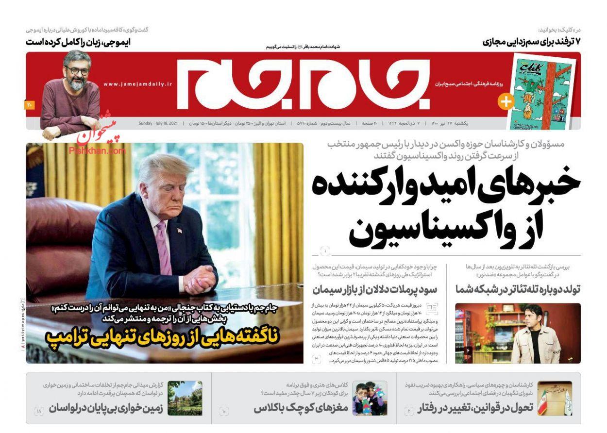 عناوین اخبار روزنامه جام جم در روز یکشنبه ۲۷ تیر
