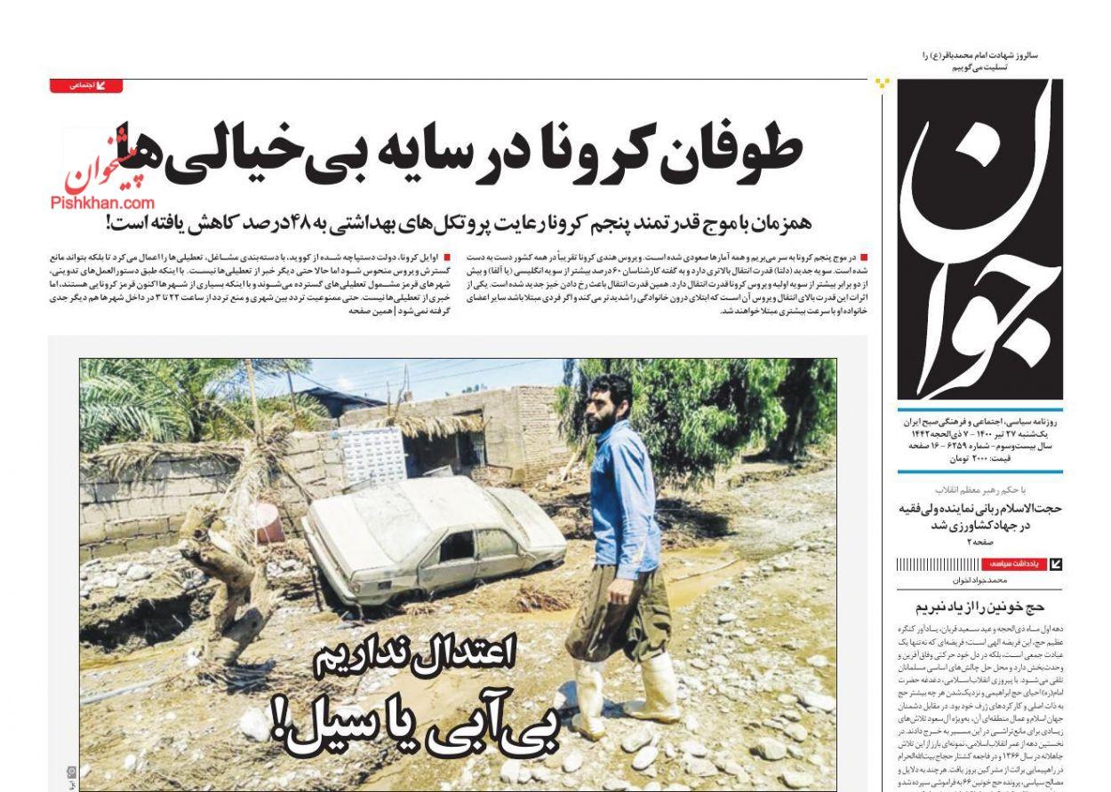 عناوین اخبار روزنامه جوان در روز یکشنبه ۲۷ تیر