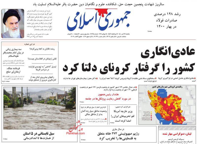 عناوین اخبار روزنامه جمهوری اسلامی در روز یکشنبه ۲۷ تیر