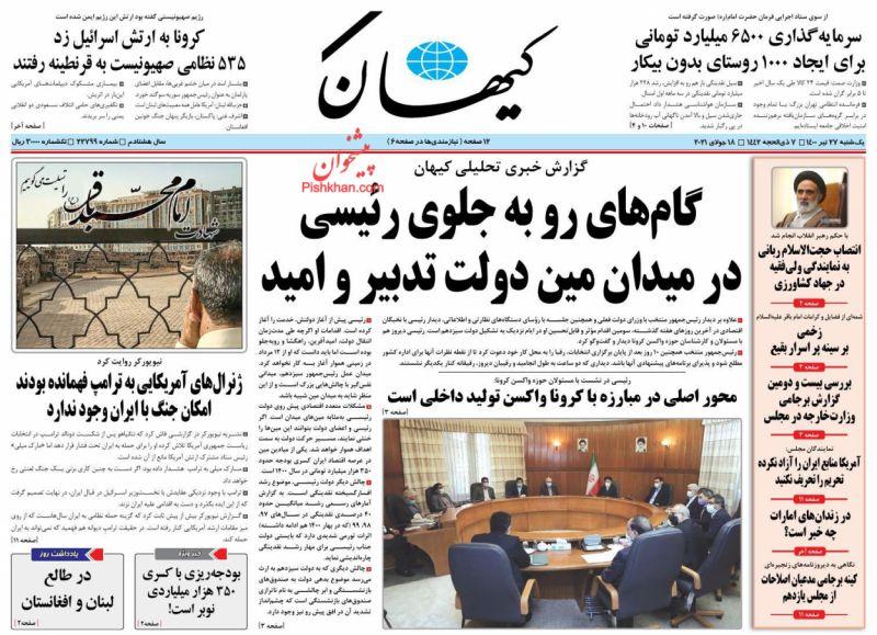 عناوین اخبار روزنامه کيهان در روز یکشنبه ۲۷ تیر