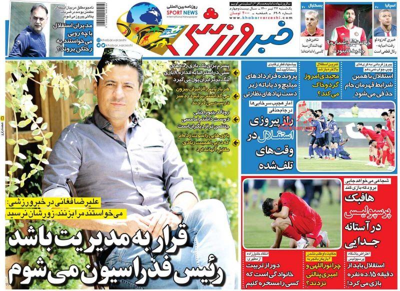 عناوین اخبار روزنامه خبر ورزشی در روز یکشنبه ۲۷ تیر