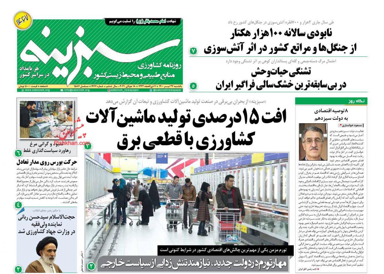 عناوین اخبار روزنامه سبزینه در روز یکشنبه ۲۷ تیر