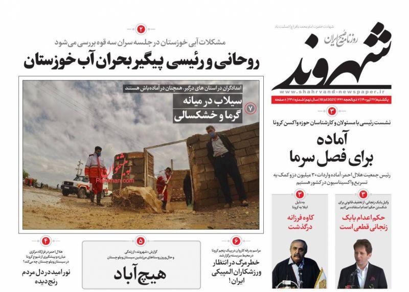 عناوین اخبار روزنامه شهروند در روز یکشنبه ۲۷ تیر