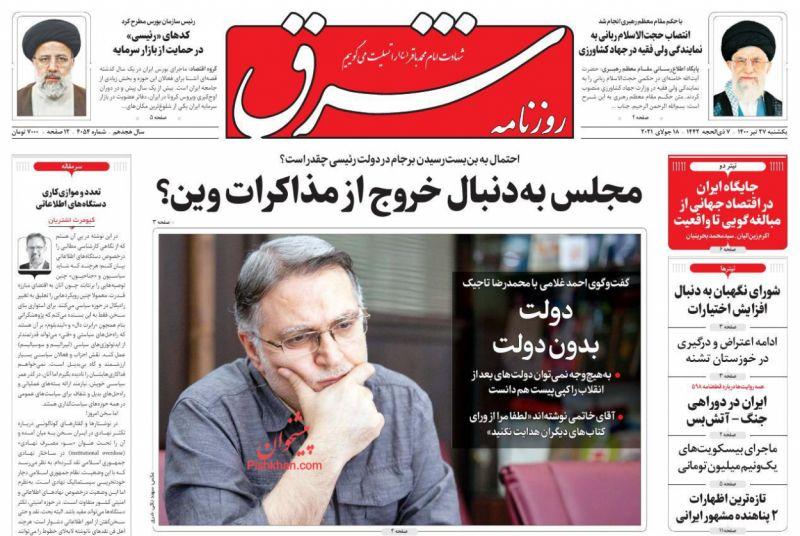 عناوین اخبار روزنامه شرق در روز یکشنبه ۲۷ تیر