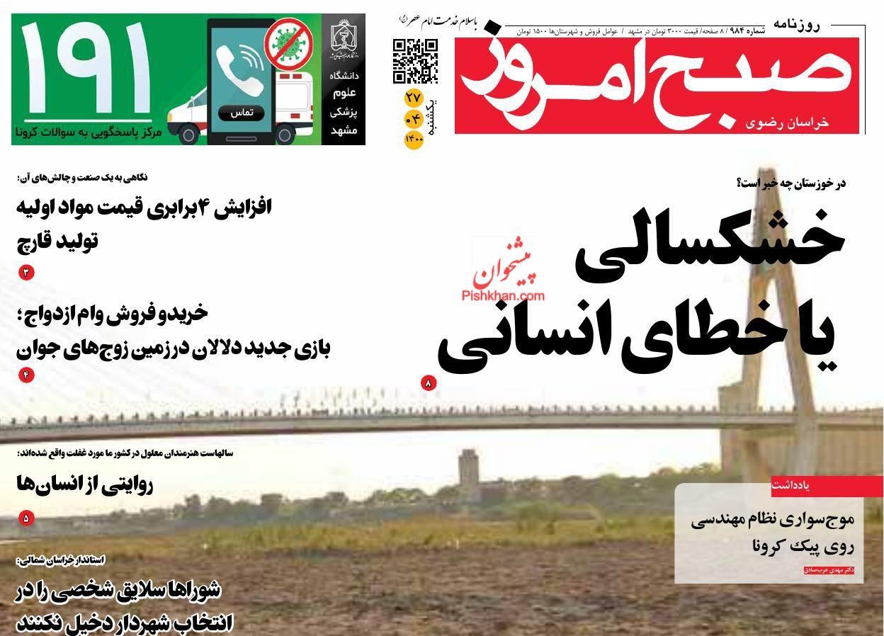 عناوین اخبار روزنامه صبح امروز در روز یکشنبه ۲۷ تیر