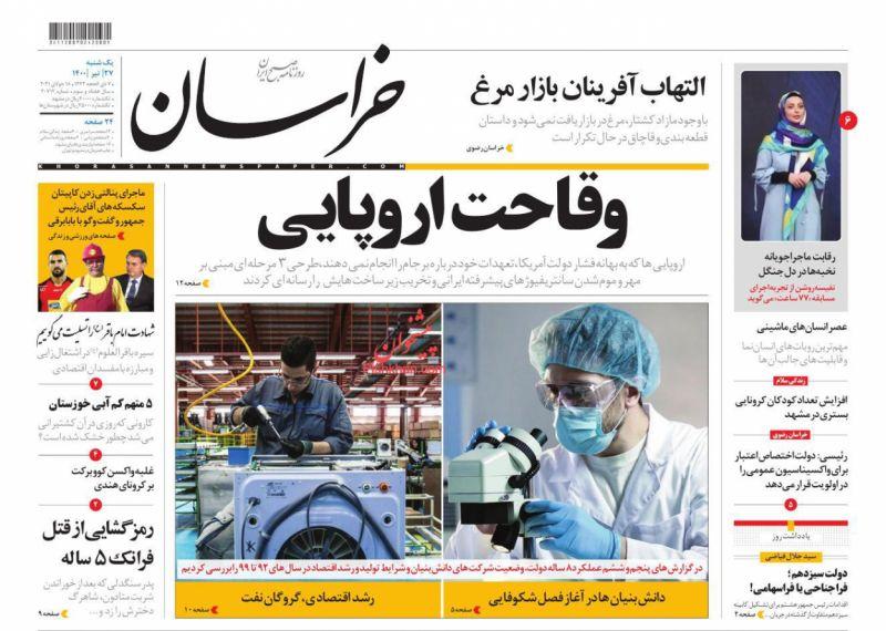 عناوین اخبار روزنامه خراسان در روز یکشنبه ۲۷ تیر