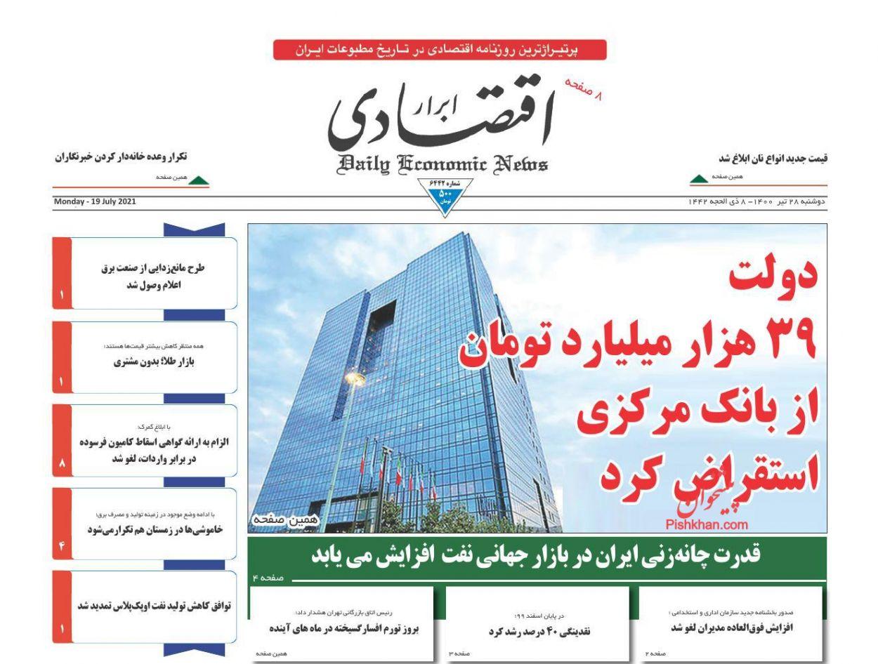 عناوین اخبار روزنامه ابرار اقتصادی در روز دوشنبه ۲۸ تیر