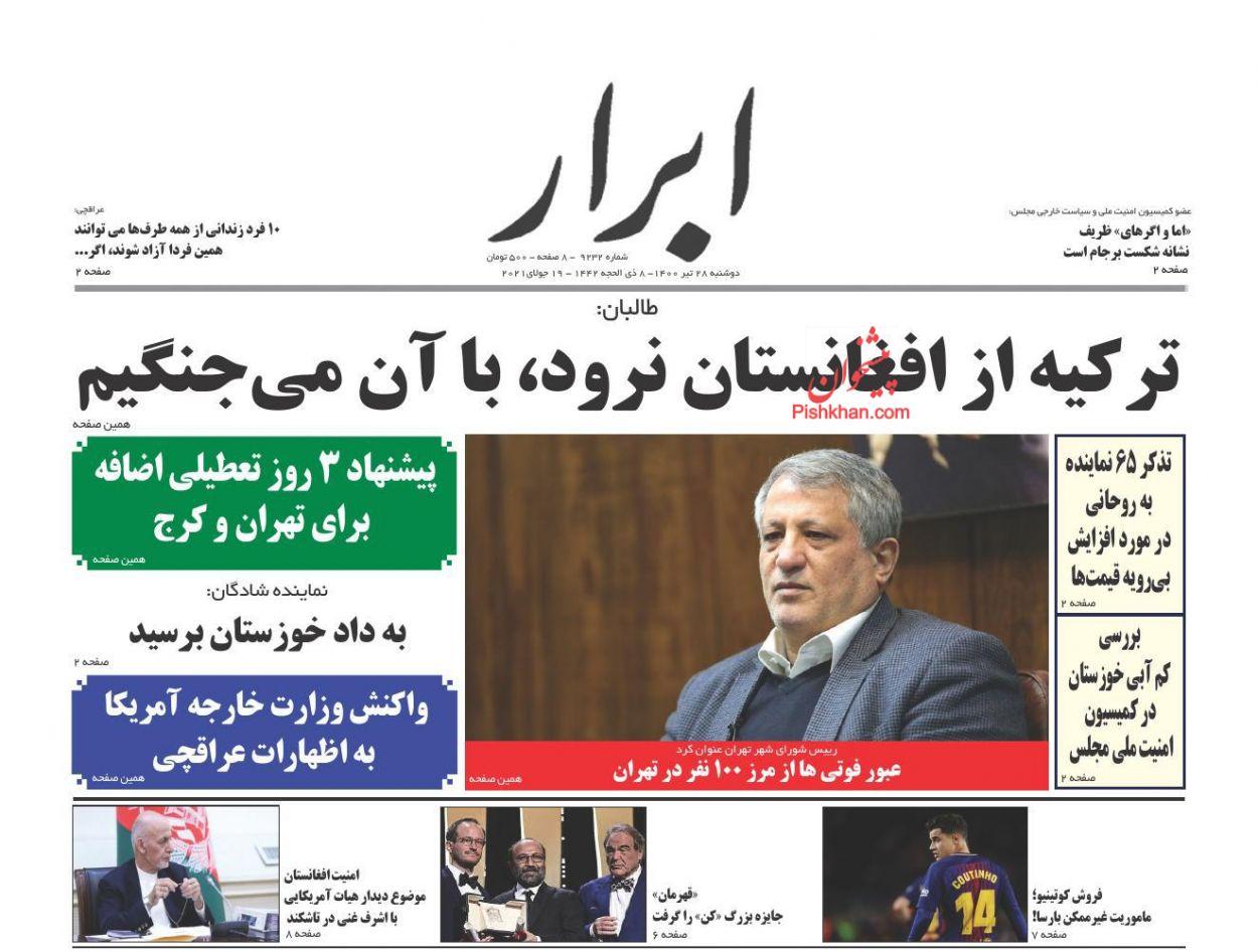 عناوین اخبار روزنامه ابرار در روز دوشنبه ۲۸ تیر