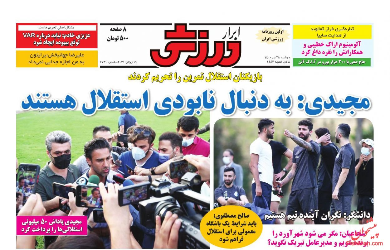عناوین اخبار روزنامه ابرار ورزشى در روز دوشنبه ۲۸ تیر