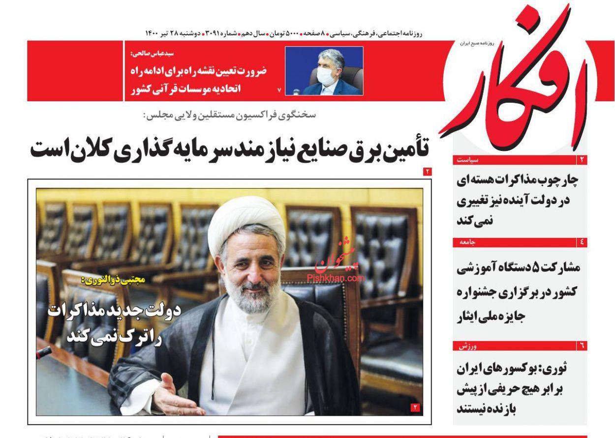 عناوین اخبار روزنامه افکار در روز دوشنبه ۲۸ تیر