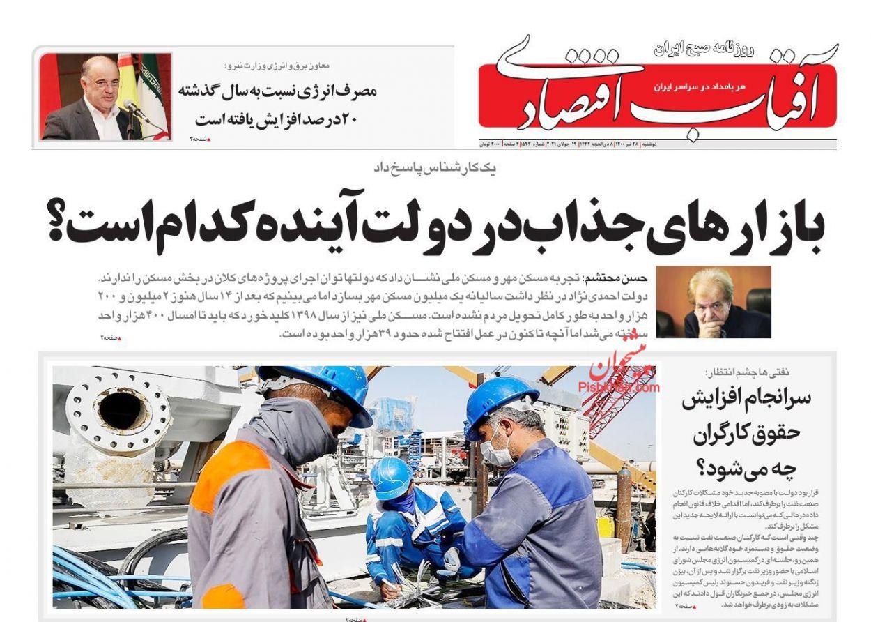 عناوین اخبار روزنامه آفتاب اقتصادی در روز دوشنبه ۲۸ تیر