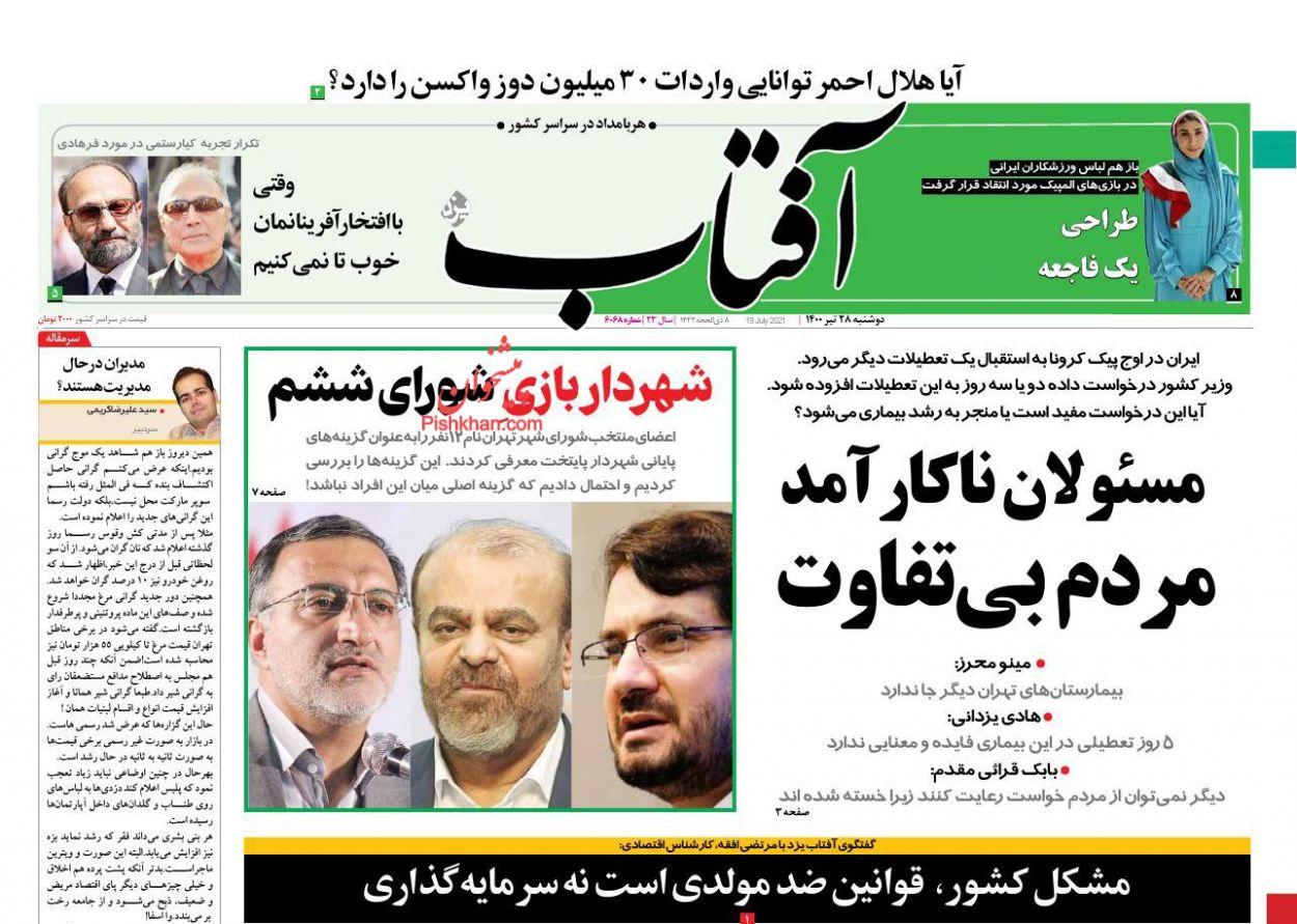 عناوین اخبار روزنامه آفتاب یزد در روز دوشنبه ۲۸ تیر