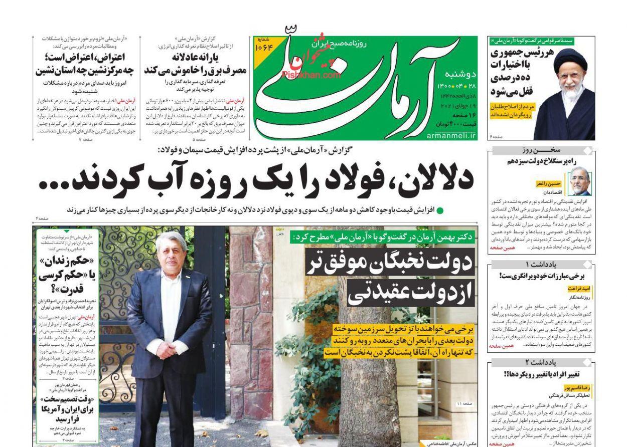عناوین اخبار روزنامه آرمان ملی در روز دوشنبه ۲۸ تیر