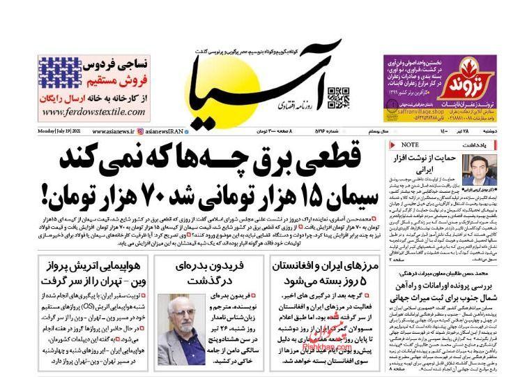 عناوین اخبار روزنامه آسیا در روز دوشنبه ۲۸ تیر