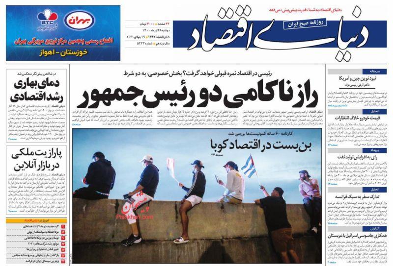عناوین اخبار روزنامه دنیای اقتصاد در روز دوشنبه ۲۸ تیر