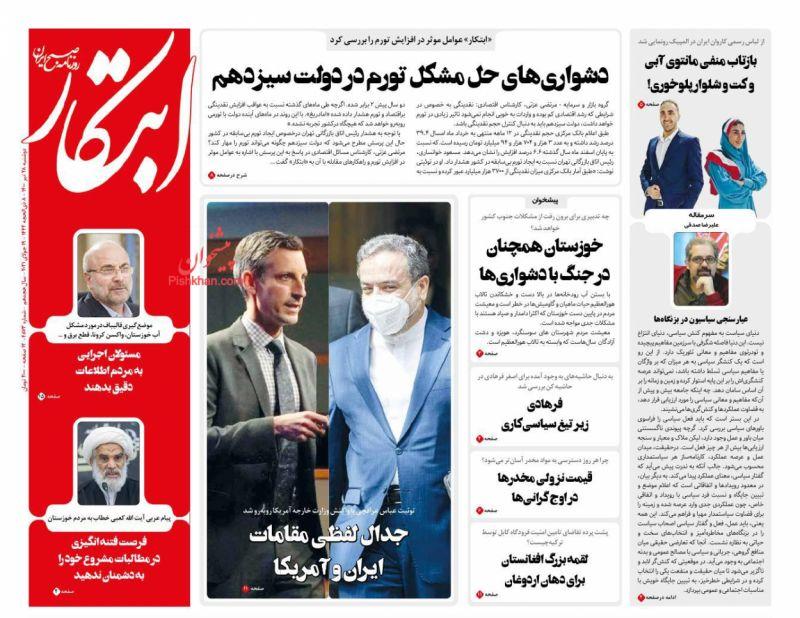 عناوین اخبار روزنامه ابتکار در روز دوشنبه ۲۸ تیر