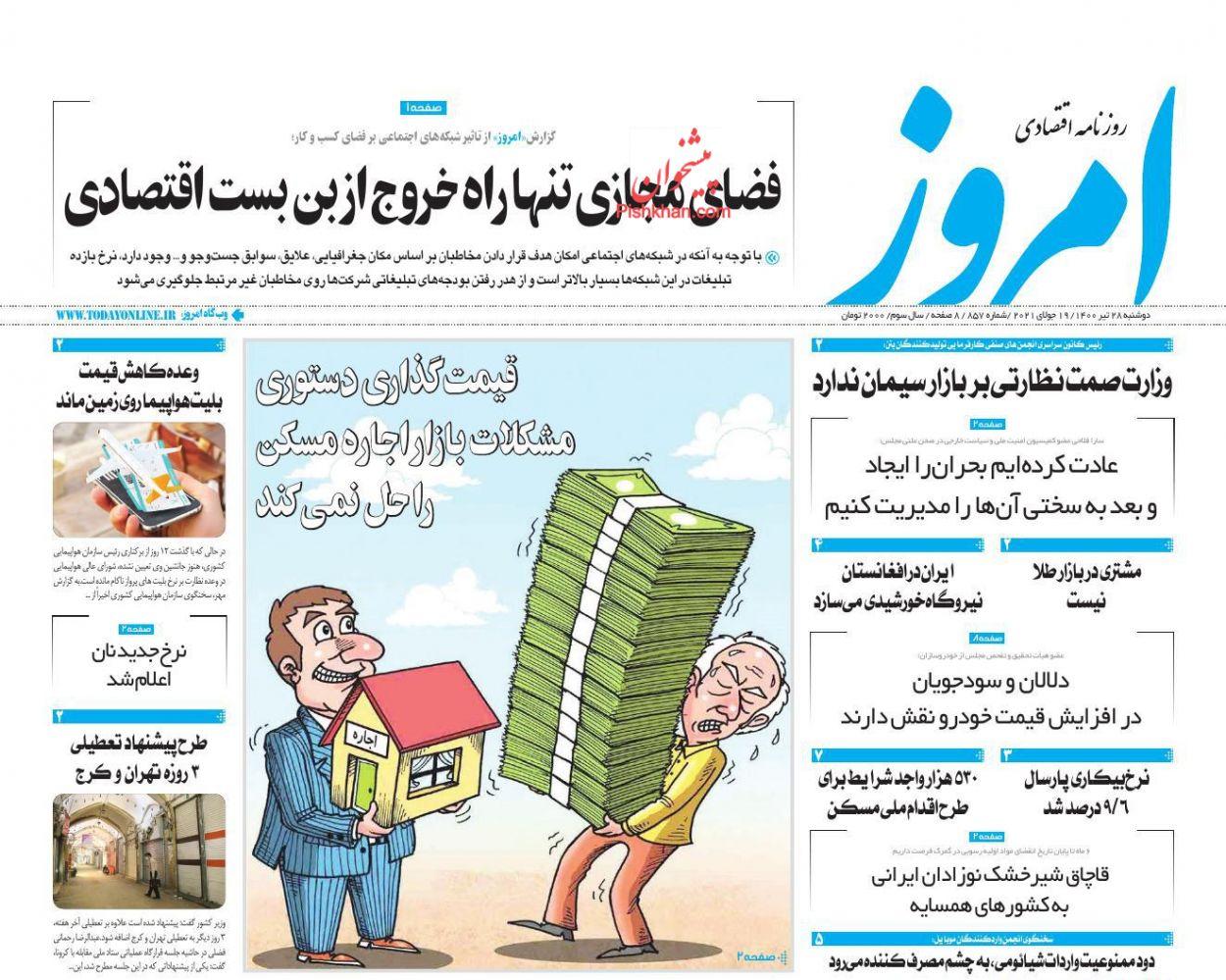 عناوین اخبار روزنامه امروز در روز دوشنبه ۲۸ تیر