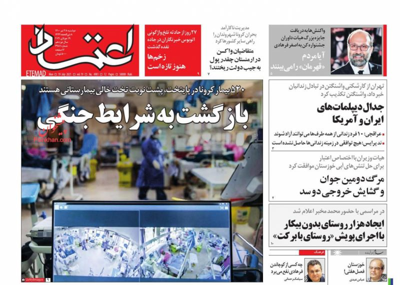 عناوین اخبار روزنامه اعتماد در روز دوشنبه ۲۸ تیر
