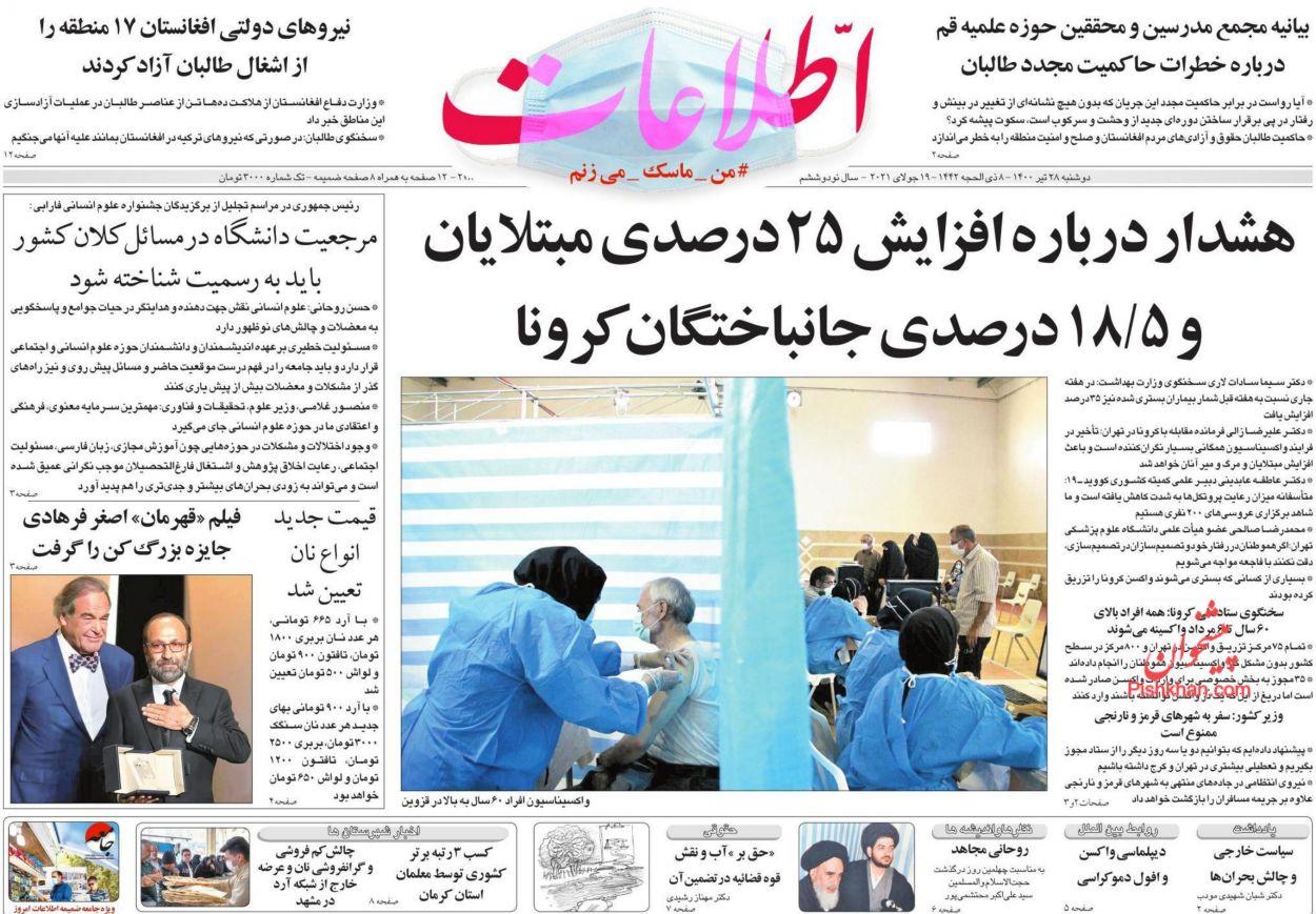 عناوین اخبار روزنامه اطلاعات در روز دوشنبه ۲۸ تیر
