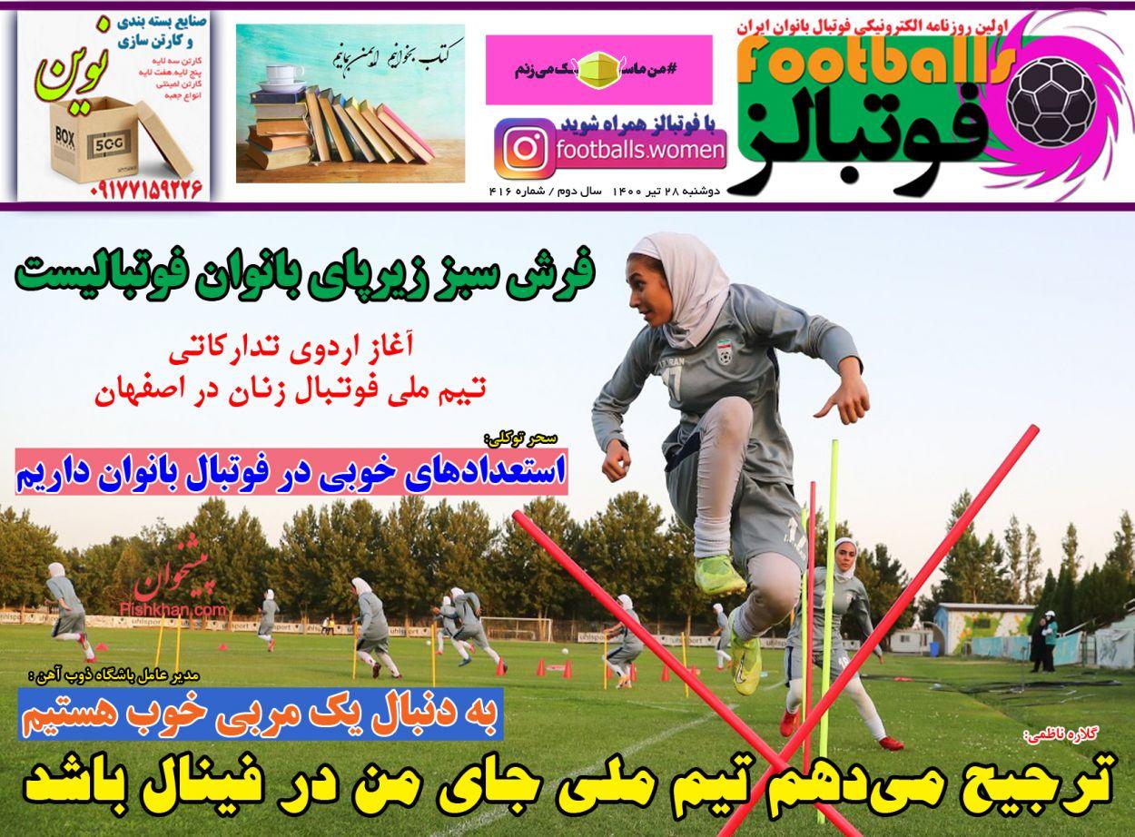 عناوین اخبار روزنامه فوتبالز در روز دوشنبه ۲۸ تیر