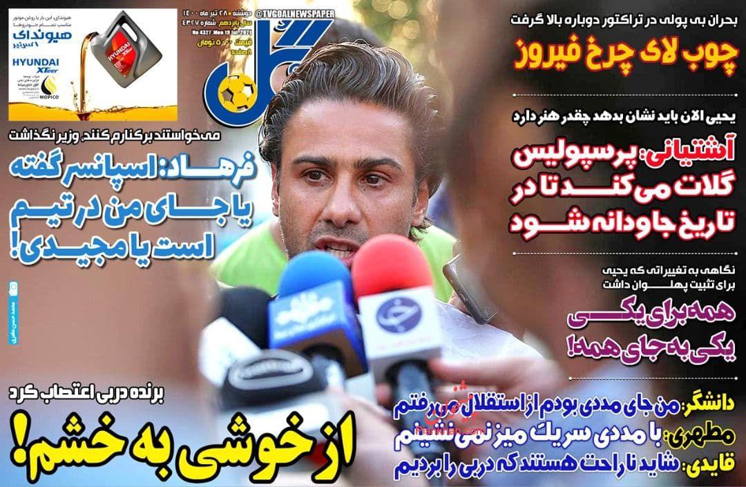 عناوین اخبار روزنامه گل در روز دوشنبه ۲۸ تیر