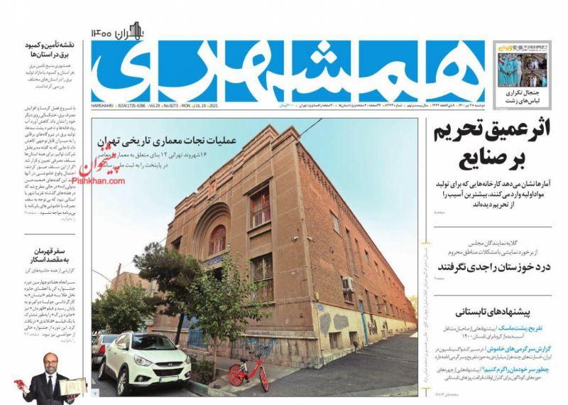 عناوین اخبار روزنامه همشهری در روز دوشنبه ۲۸ تیر
