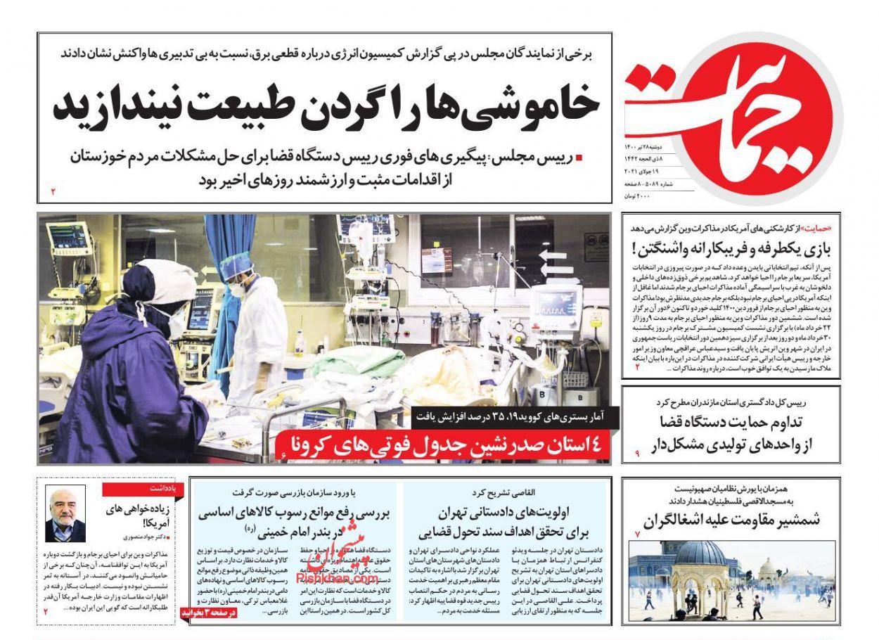 عناوین اخبار روزنامه حمایت در روز دوشنبه ۲۸ تیر
