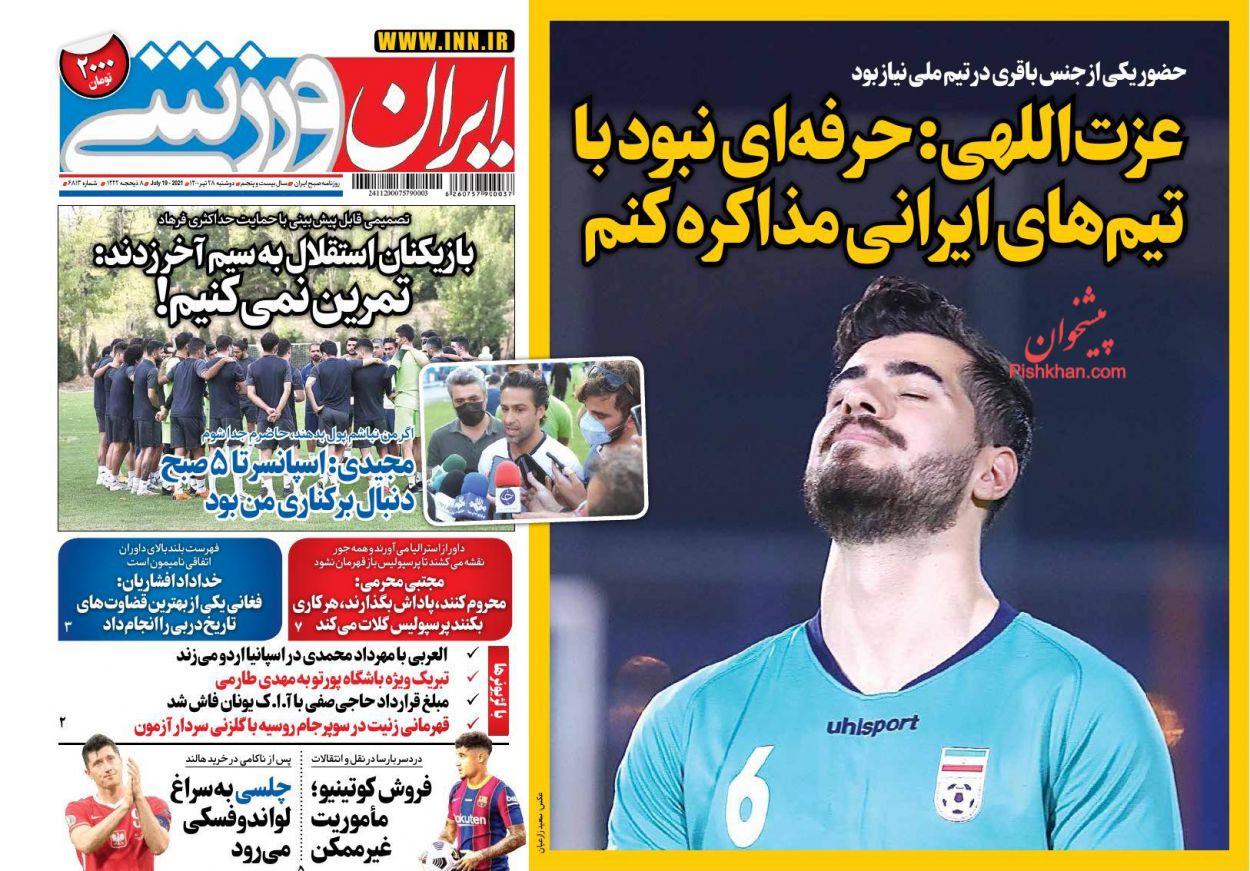 عناوین اخبار روزنامه ایران ورزشی در روز دوشنبه ۲۸ تیر