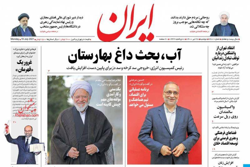 عناوین اخبار روزنامه ایران در روز دوشنبه ۲۸ تیر
