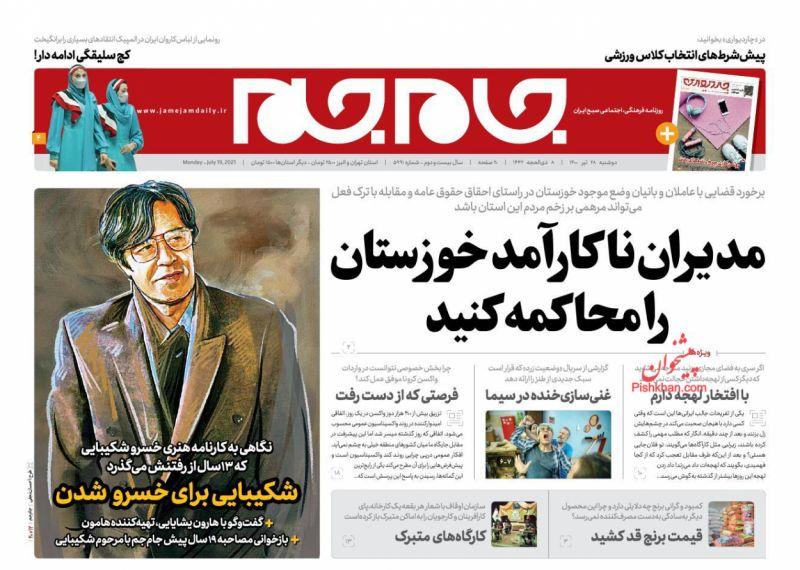 عناوین اخبار روزنامه جام جم در روز دوشنبه ۲۸ تیر