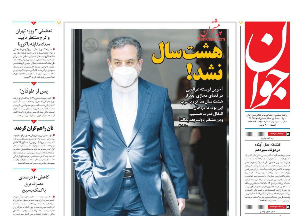 عناوین اخبار روزنامه جوان در روز دوشنبه ۲۸ تیر
