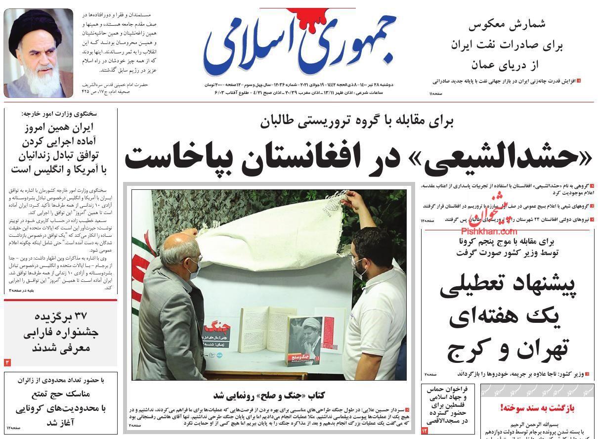 عناوین اخبار روزنامه جمهوری اسلامی در روز دوشنبه ۲۸ تیر