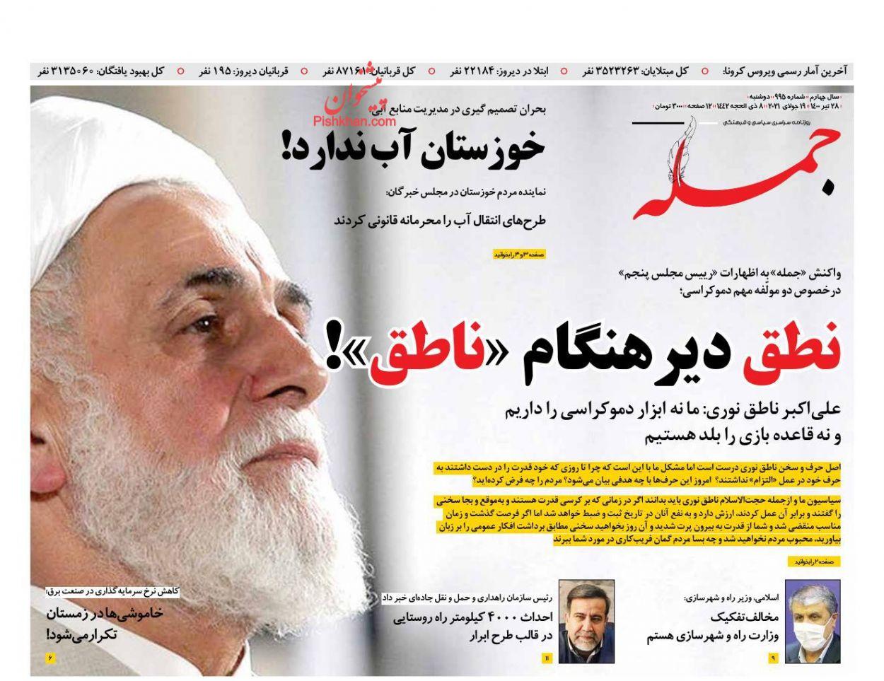 عناوین اخبار روزنامه جمله در روز دوشنبه ۲۸ تیر
