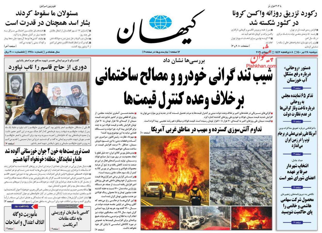 عناوین اخبار روزنامه کيهان در روز دوشنبه ۲۸ تیر