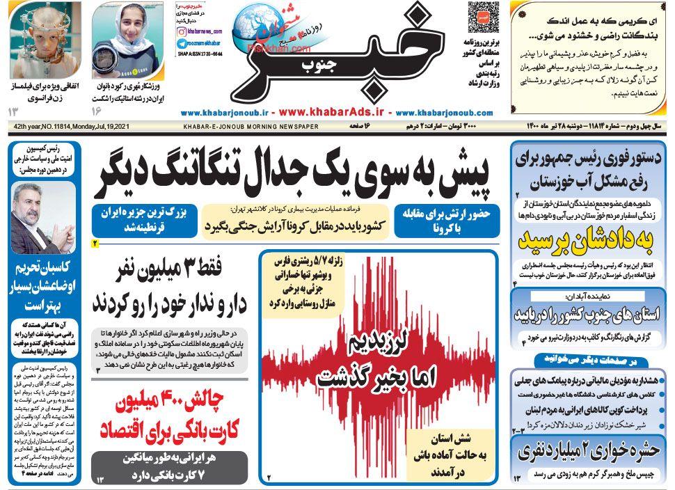 عناوین اخبار روزنامه خبر جنوب در روز دوشنبه ۲۸ تیر