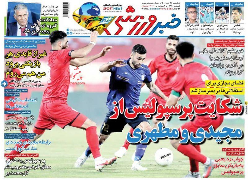 عناوین اخبار روزنامه خبر ورزشی در روز دوشنبه ۲۸ تیر