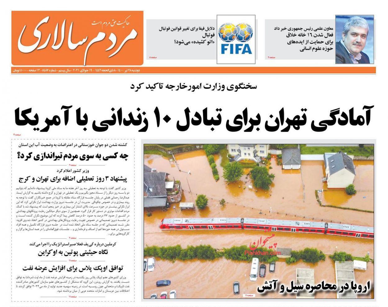 عناوین اخبار روزنامه مردم سالاری در روز دوشنبه ۲۸ تیر